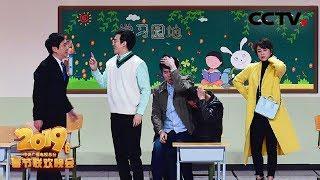 [2019央视春晚] 小品《占位子》 表演:沈腾 马丽 艾伦 常远 魏翔(字幕版)| CCTV春晚