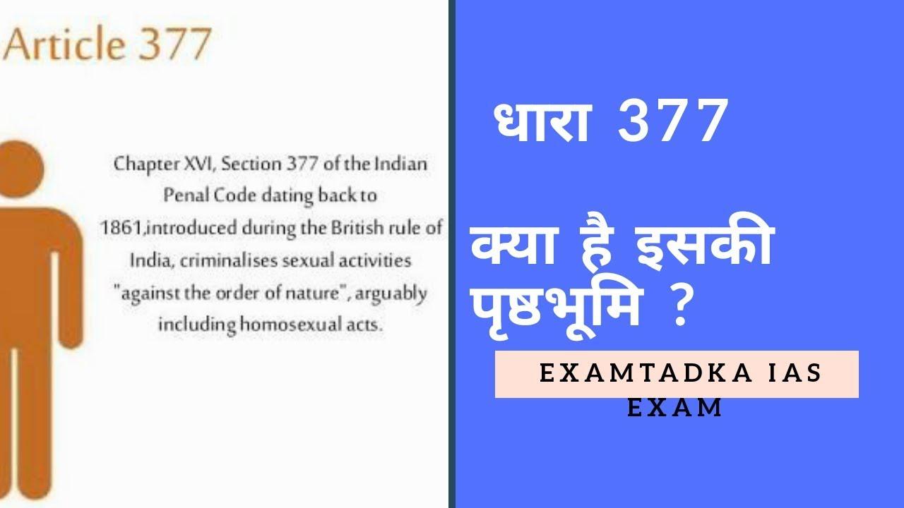 Section 377 Kya Hai | #Section377 | जानिए धारा 377 की पृष्ठभूमि | UPSC Exam | SSC EXAM
