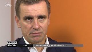 Путін хоче капітуляції України – учасник переговорів у «нормандському форматі»