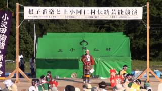 小沢田駒踏み