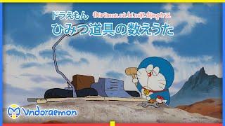 [AMV] Doraemon Himitsu Dougu no Kazoeta