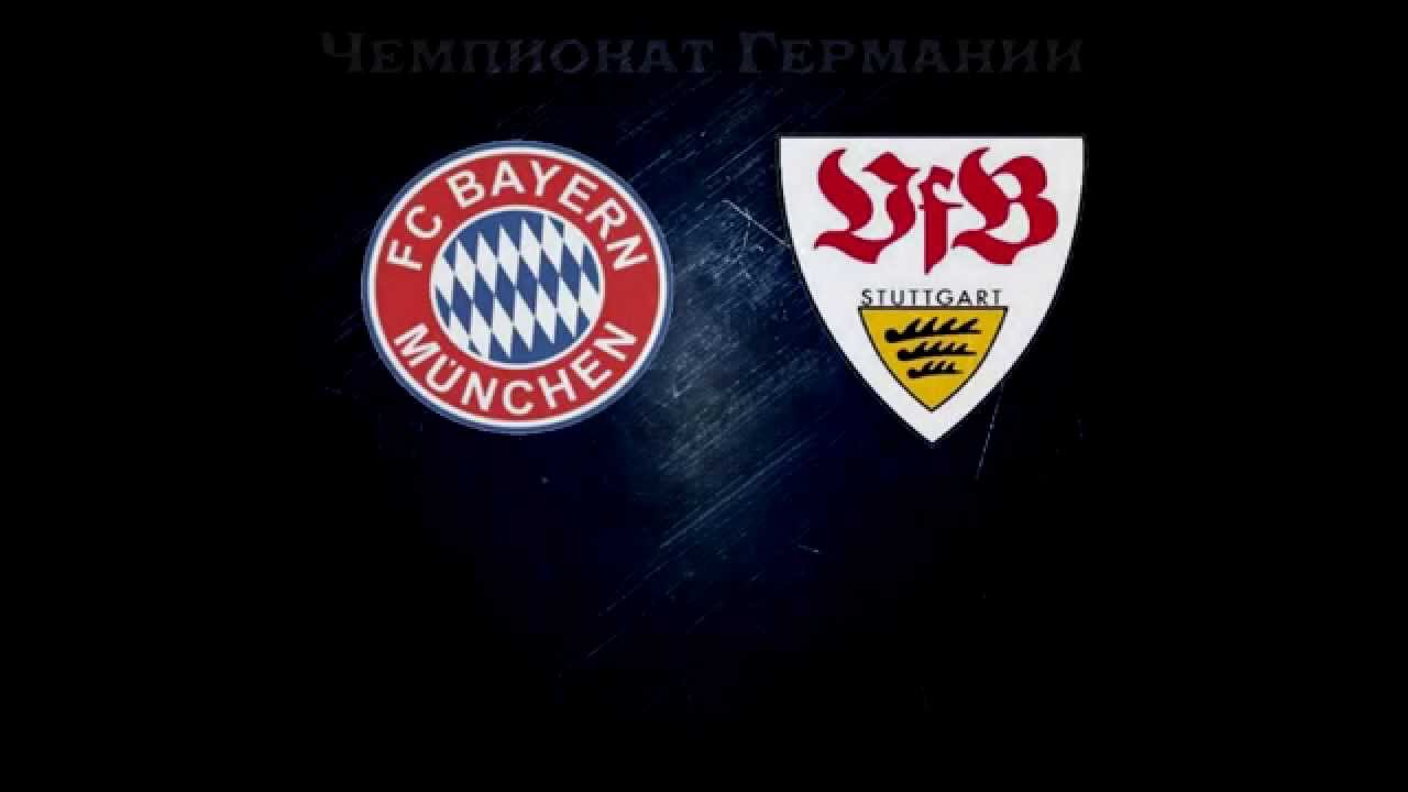 Штутгарт – Бавария. Прогноз матча чемпионата Германии