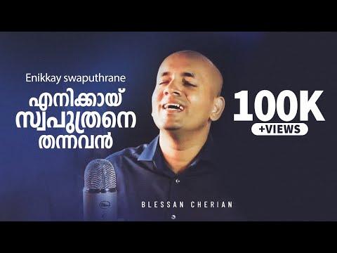 Enikkaay Swaputhrane Thannavan | എനിക്കായ് സ്വപുത്രനെ | Blessan Cherian | Honeymon | Top Tunes ©