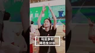 馬雲基金會鄉村教師宣傳影片