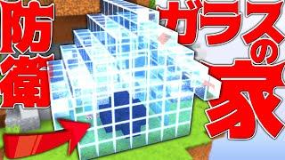 【Minecraft】ガラスの家を作って徹底防衛してみたwベッドウォーズ実況プ…