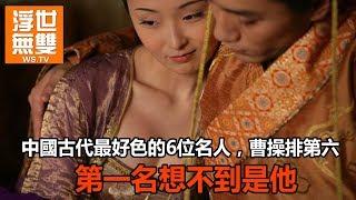 中國古代最好色的6位名人,曹操排第六,第一名想不到是他 thumbnail