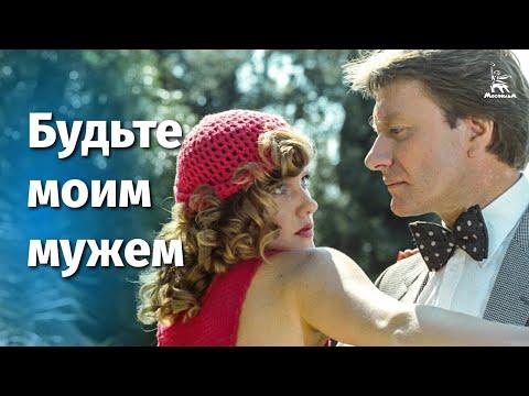 Будьте моим мужем (комедия, реж. Алла Сурикова, 1981 г.)
