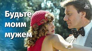 вОЗЬМИТЕ МЕНЯ ЗАМУЖ 2017 ФИЛЬМ