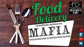 Обзор доставки еды Мафия [Food Delivery](Food_Delivery_youtube Цены: (действительны на 15.04.2016) 1. Пицца Кассия+пицца Карбонара+пицца Гамбино+1 литр пива..., 2016-04-15T09:30:09.000Z)