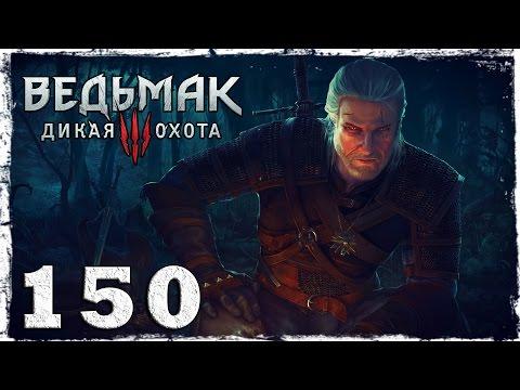 Смотреть прохождение игры [PS4] Witcher 3: Wild Hunt. #150: Испытание ловкости.