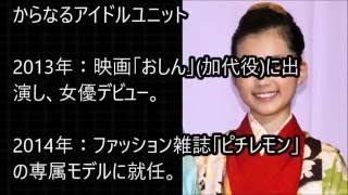 井頭愛海ちゃんってどんな人? 『べっぴんさん』(NHK朝ドラ)ヒロインの...