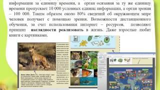 Методика организации и проведения урока на СДО РУСАЛ1
