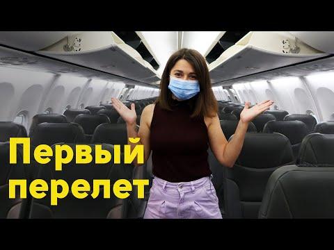ПЕРВЫЙ ПЕРЕЛЕТ ВО ВРЕМЯ КАРАНТИНА