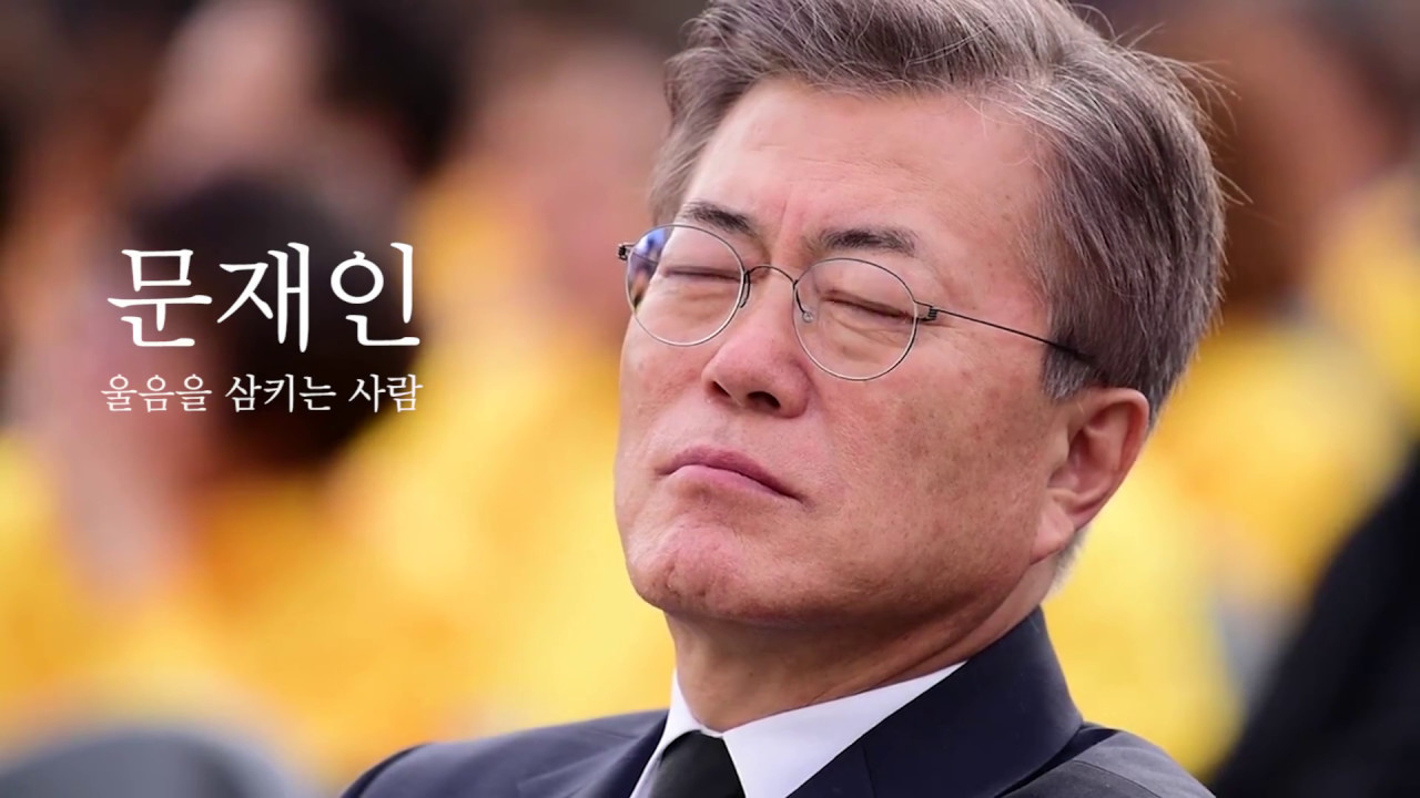 Image result for 문재인
