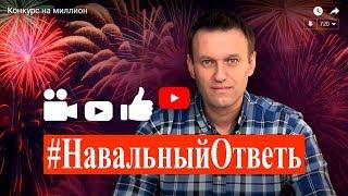 #НавальныйОтветь / Конкурс который вышел из под контроля