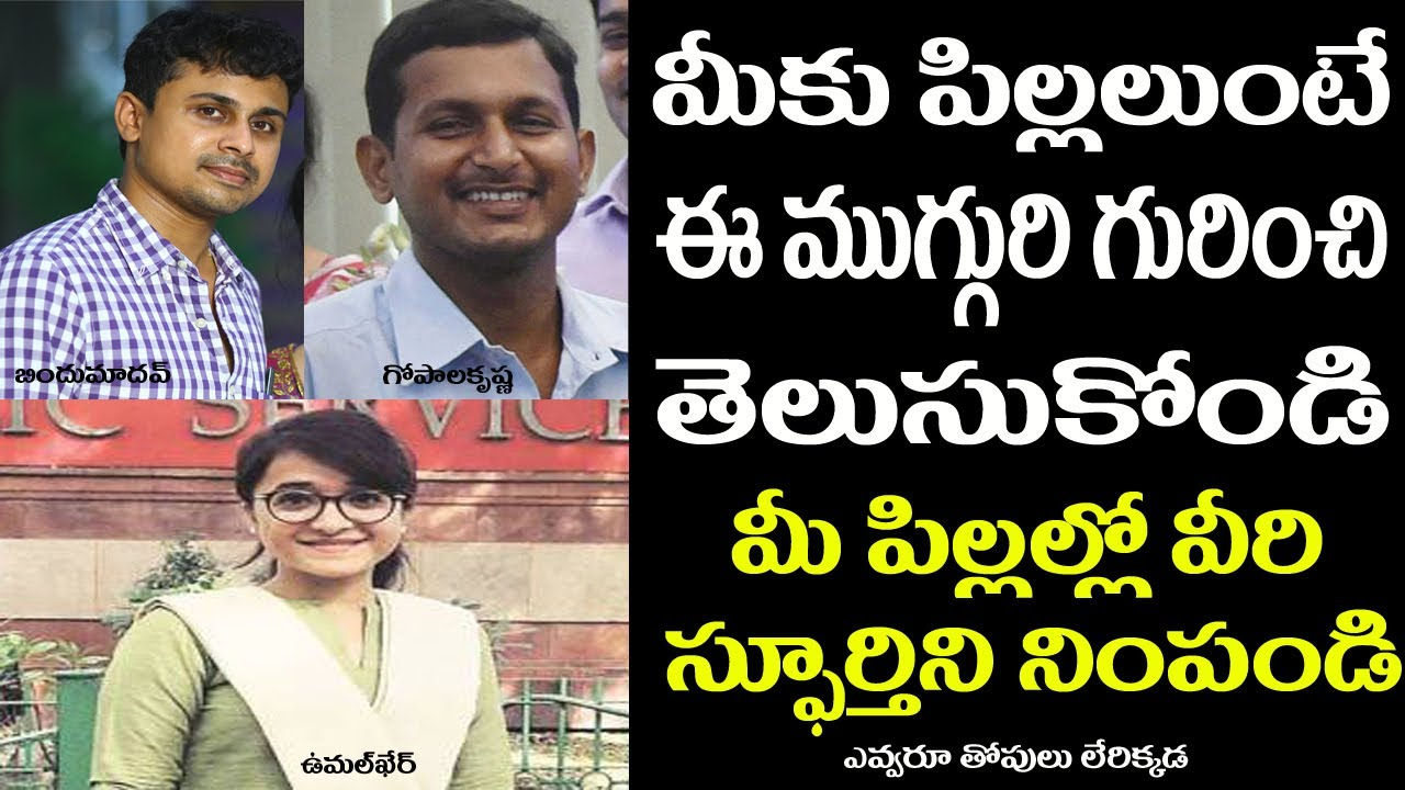 Heart touching story of civil toppers| IAS Top rankers interview 2017| UPSC  Toppers story| News Bowl
