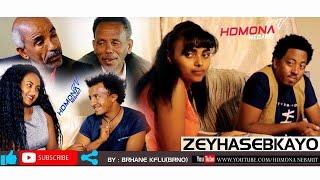 HDMONA - ዘይሓሰብካዮ ብ ብርሃነ ክፍሉ ZeyHasebkayo by Berhane Kflu - New Eritrean Drama 2019