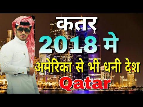 2018 में अमेरिका से भी धनी देश कतर //amazing facts about Qatar in hindi