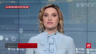 """Як українці """"віддають"""" свої гроші на підкуп виборців, За великим рахунком"""