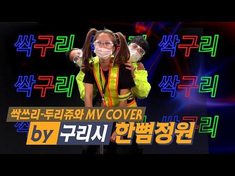 싹쓰리 - '두리쥬와' MV cover by 구리시 한뼘정원
