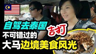 50中国人在大马生活:如何自驾穿越边境去泰国玩 | 大马边境美食美景 【大马开车去泰国】