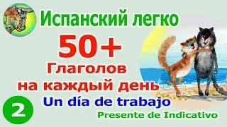 50+ Глаголы на каждый день. Presente de Indicativo часть 2