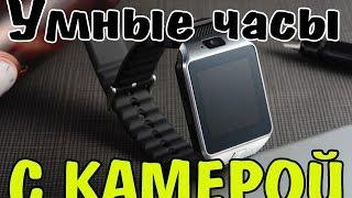 Умные Smart Watch DZ09 Обзор, Видео, Отзыв . Посылка из Китая .
