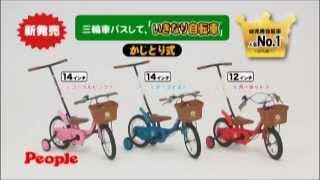 いきなり自転車TVCM