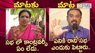 Jeevitha VS Naresh : Jeevitha Rajasekhar andamp; Naresh Response MAA Meeting Controversy