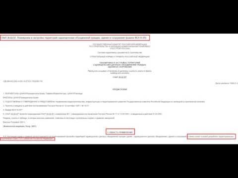 СанПиН -10 Санитарно-эпидемиологические