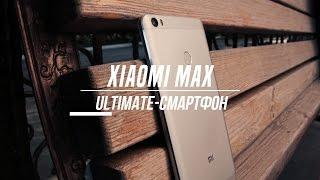 Xiaomi Mi Max: полный качественный обзор, отзыв пользователя. Все достоинства и недостатки.