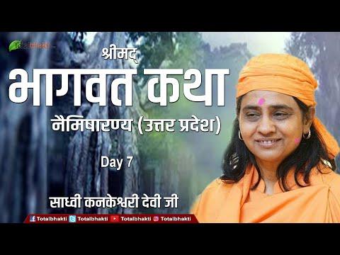 Sadhvi Kankeshwari Devi Ji |  Shrimad Bhagwat Katha |  Day 7 |  Naimisharanya (Uttar Pradesh)