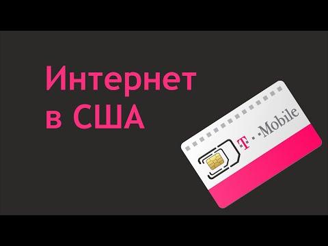Безлимитный интернет в США от T-Mobile. Американская SIM-карта с доставкой по Украине. Роуминг в США