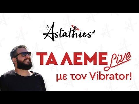 ΤΑ ΛΕΜΕ Live #1 με τον Vιbrαtοr Productions (& Giveaway)