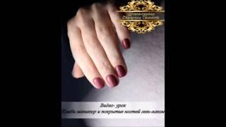 Обучающий видео мастер класс - Дизайн ногтей МК  Комби маникюр и покрытие гель-лаком под кутикулу