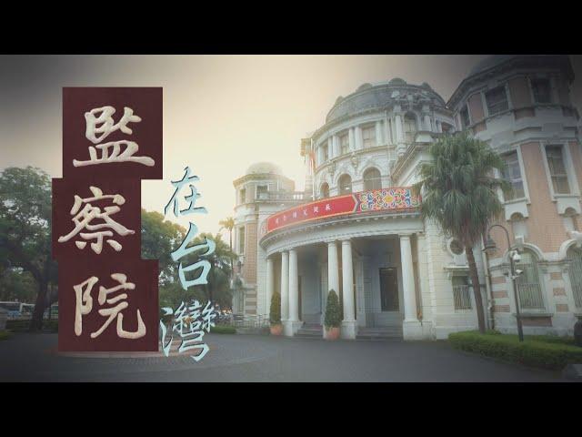 【台灣演義】監察院在台灣 2020.07.19 | Taiwan History (2020再製版)