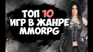 ТОП 10 MMORPG. Лучшие онлайн игры жанра ММОРПГ