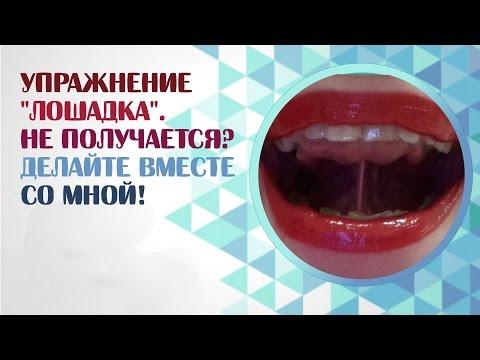 Как научить ребенка цокать языком