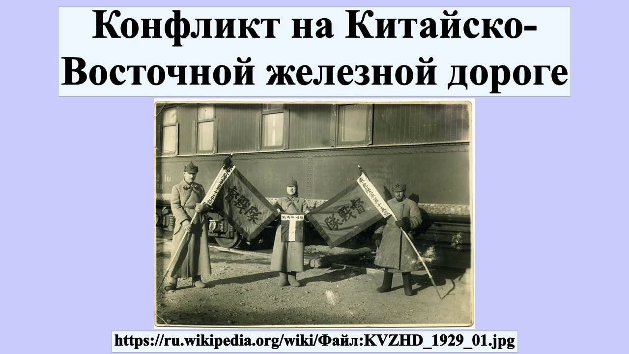 1929 Конфликт Квжд Шпаргалка По Истории