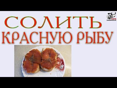 Как правильно солить Красную рыбу. Как подготовить рыбу для засолки.