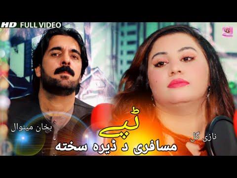 Pashto New Songs 2020   Pashto New Tapay Tappay - Nazi Gul & Bakhan Minawal  Musafari Da Dera Sakhta
