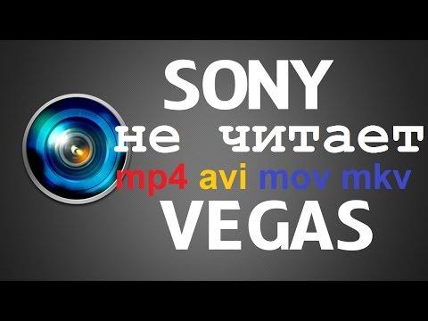 Sony Vegas pro. Не читает форматы avi, mov, mkv и другие. РЕШЕНИЕ ПРОБЛЕМЫ