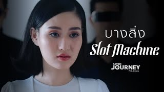 Slot Machine - บางสิ่ง [Official Music Video]