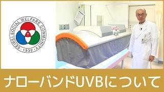 皮膚科で導入!「ナローバンドUVB」【聖隷浜松病院】(白いまどNo.440)