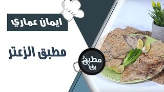 مطبق الزعتر - ايمان عماري