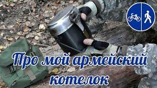 [Лесные_Зарисовки] Содержимое моего армейского котелка и подсумок на Molle