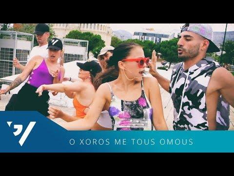 Vegas - Ο χορός με τους ώμους | O xoros me tous omous - Official Dance Video Contest