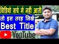 How To Write Best Title For Youtube Video | Youtube Ranking Tips
