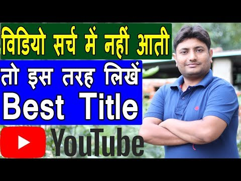 What is Title | How To Write Best Title For YouTube Video 2020 from YouTube · Duration:  3 minutes 49 seconds