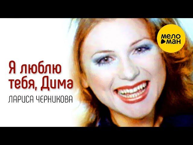 Лариса Черникова -  Я люблю тебя, Дима (Влюблённый самолёт) (Official Video) 1997